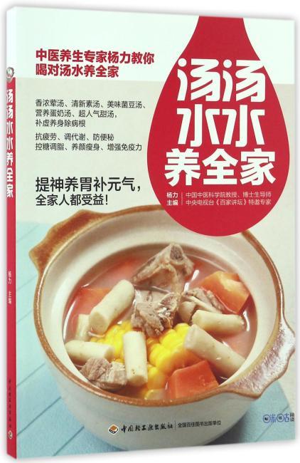 汤汤水水养全家