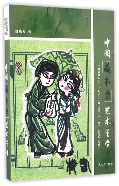 中国藏书票艺术鉴赏