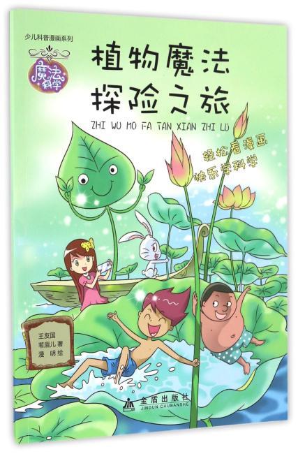 植物魔法探险之旅