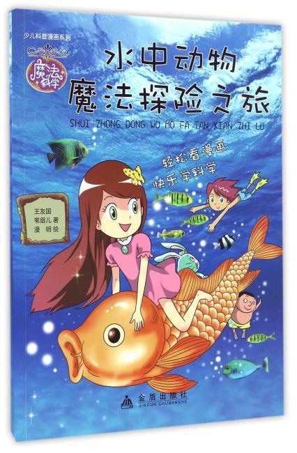 水中动物魔法探险之旅
