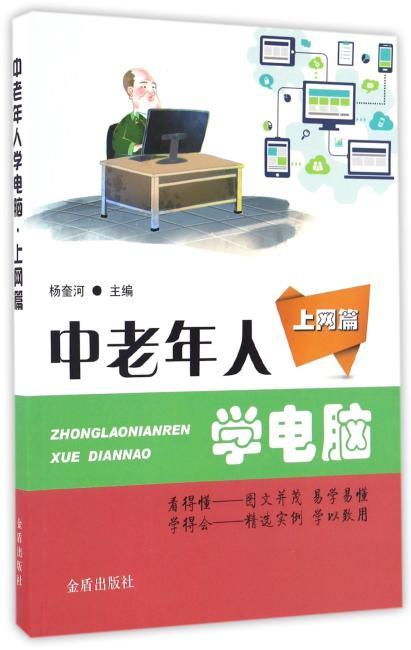 中老年人学电脑·上网篇