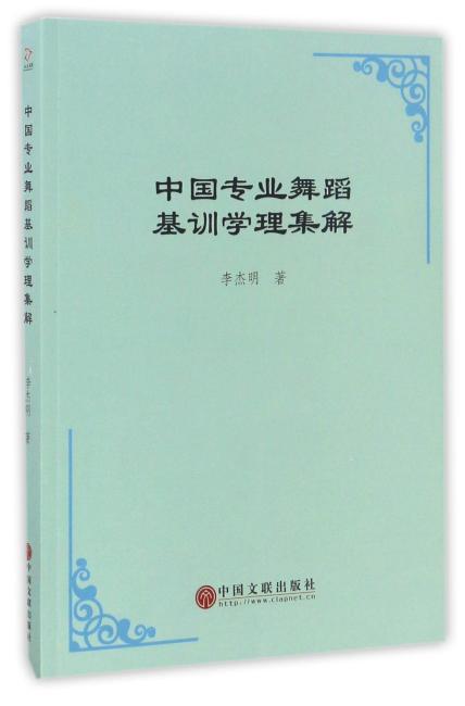 中国专业舞蹈基训学理集解
