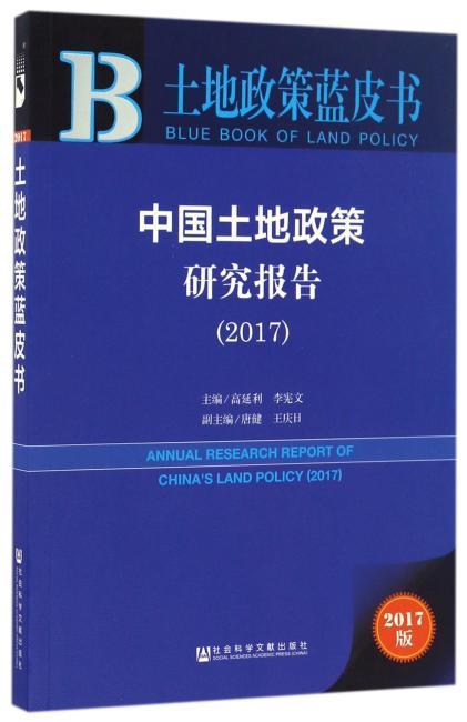 土地政策蓝皮书:中国土地政策研究报告(2017)