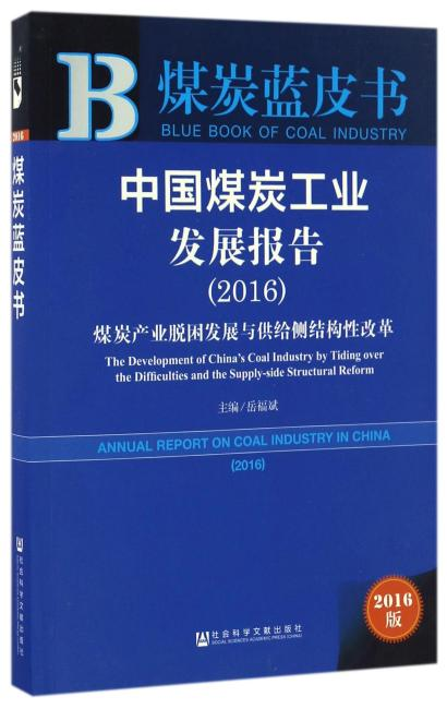 煤炭蓝皮书:中国煤炭工业发展报告(2016)