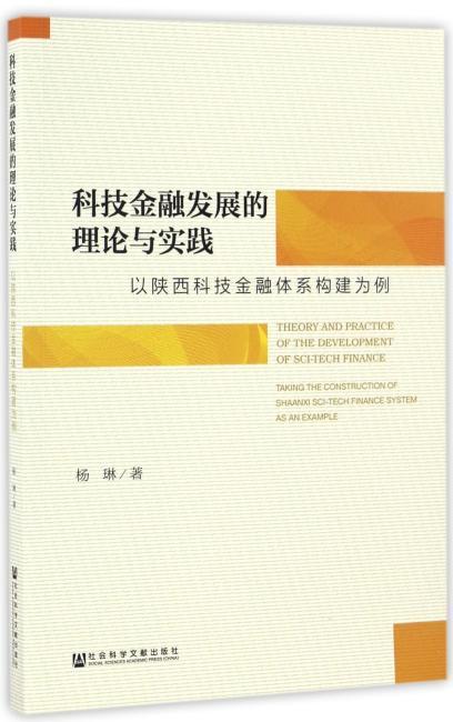 科技金融发展的理论与实践