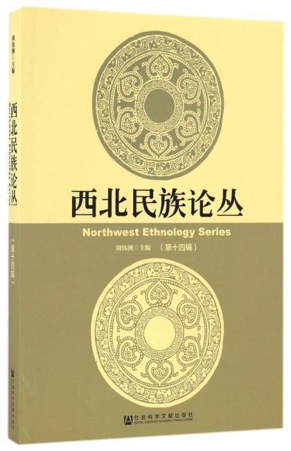 西北民族论丛(第十四辑)