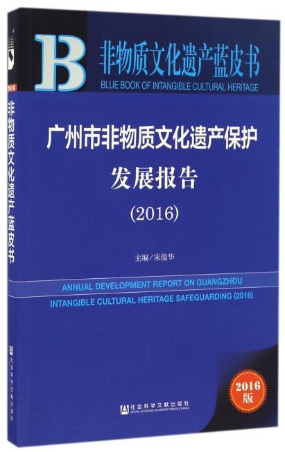 非物质文化遗产蓝皮书:广州市非物质文化遗产保护发展报告(2016)