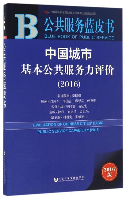 公共服务蓝皮书:中国城市基本公共服务力评价(2016)