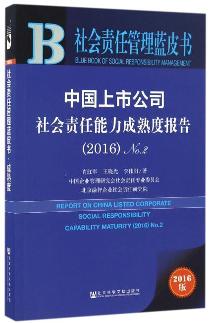 社会责任管理蓝皮书:中国上市公司社会责任能力成熟度报告(2016)