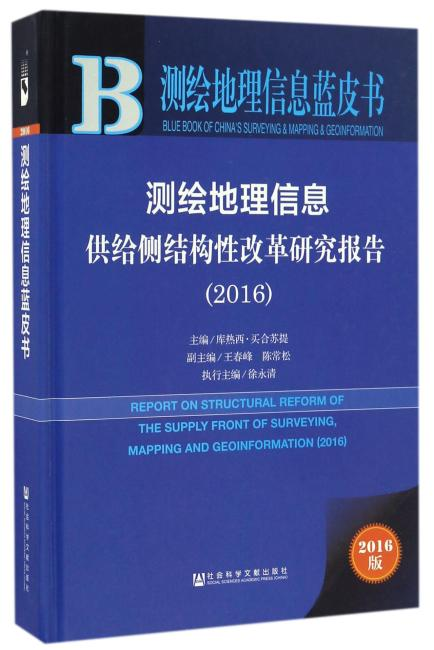 测绘地理信息蓝皮书:测绘地理信息供给侧结构性改革研究报告(2016)