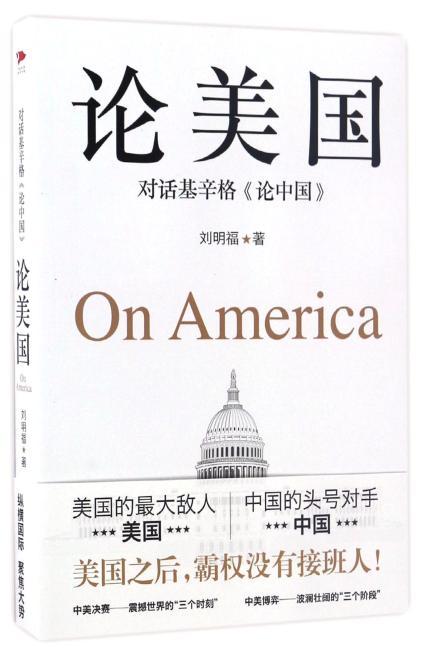 论美国:对话基辛格《论中国》