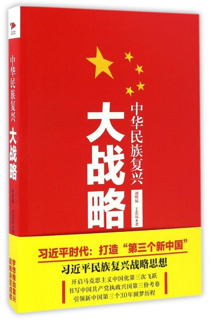 中华民族复兴大战略