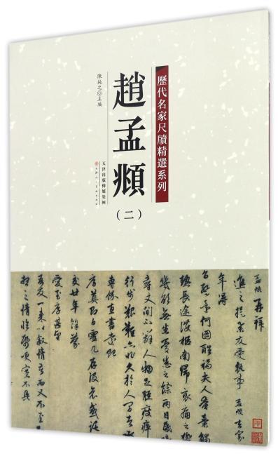 历代名家尺牍精选系列 赵孟頫(二)
