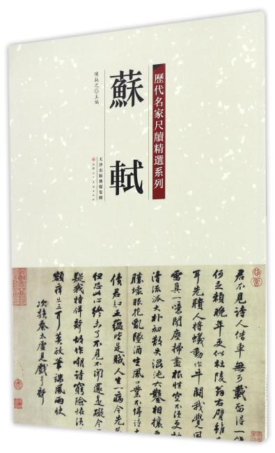 历代名家尺牍精选系列 苏轼