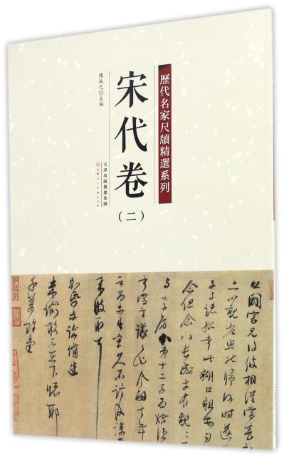 历代名家尺牍精选系列 宋代卷(二)