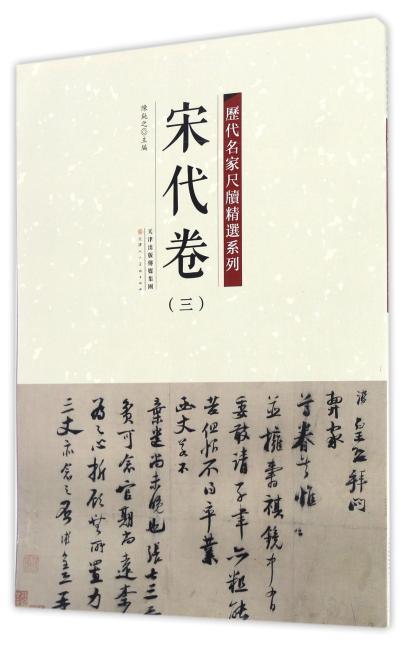 历代名家尺牍精选系列 宋代卷(三)