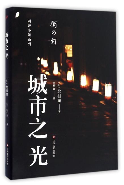 城市之光(北村薰作品丛书)