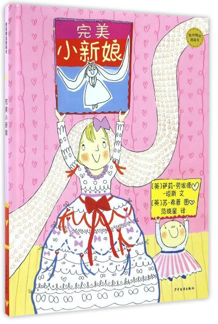 麦田精选图画书完美小新娘