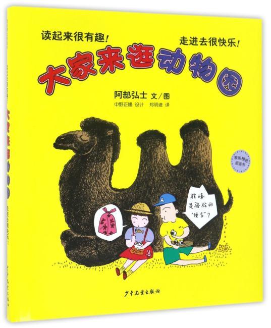麦田精选图画书大家来逛动物园