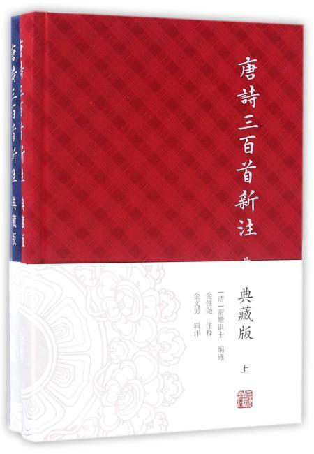 唐诗三百首新注(典藏版)(全二册)