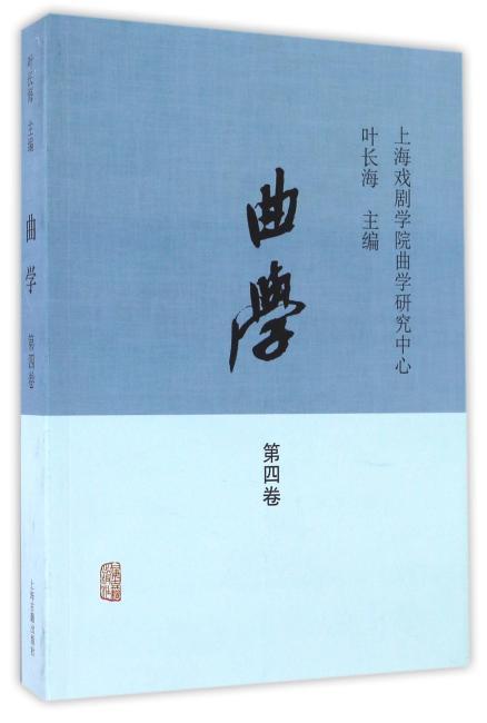 曲学(第四卷)