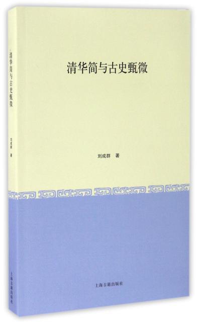 清华简与古史甄微