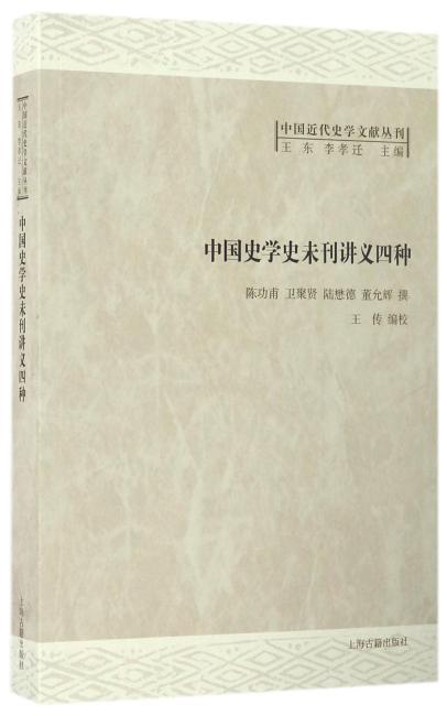 中国史学史未刊讲义四种