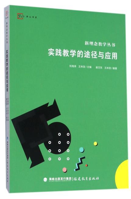实践教学的途径与应用(新理念教学丛书)