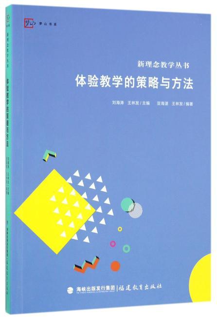 体验教学的策略与方法(新理念教学丛书)