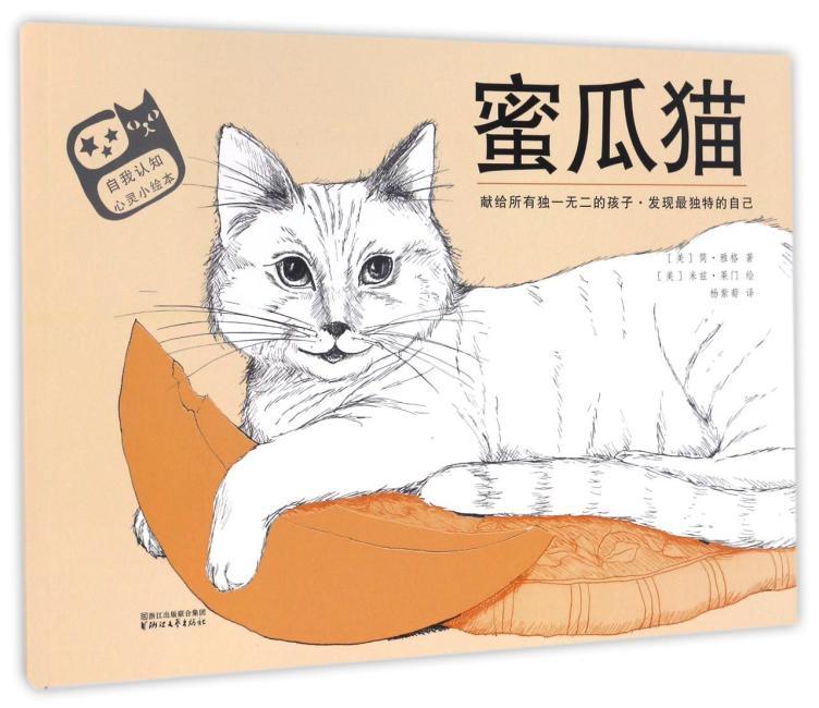 蜜瓜猫(自我认知心灵小绘本)