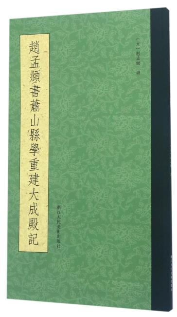 赵孟頫书萧山县学重建大成殿记