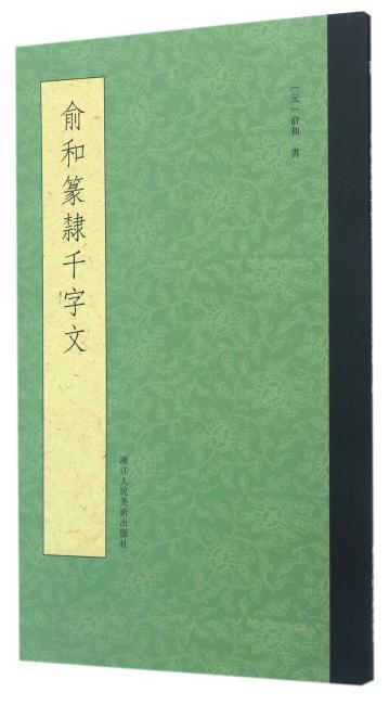 俞和书篆隶千字文