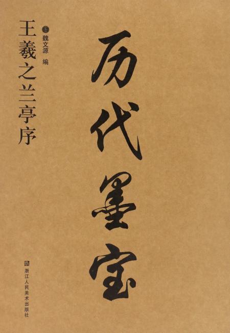 历代墨宝-王羲之兰亭序