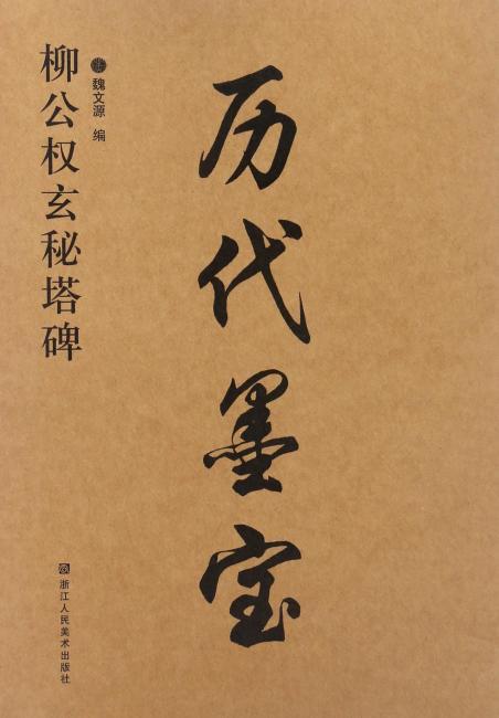 历代墨宝-柳公权玄秘塔碑