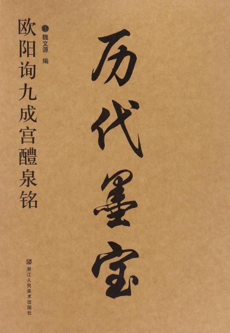 历代墨宝-欧阳询九成宫醴泉铭