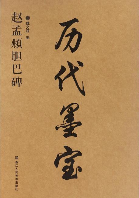 历代墨宝-赵孟頫胆巴碑