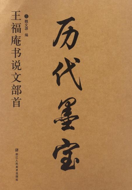 历代墨宝-王福庵书说文部首