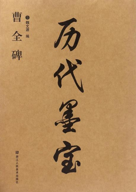 历代墨宝-曹全碑