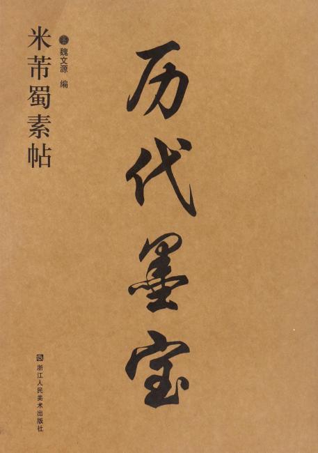历代墨宝-米芾蜀素帖