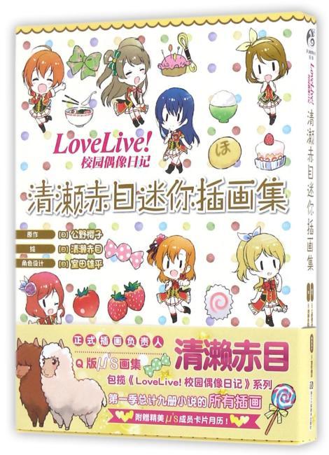 Love Live!校园偶像日记 清濑赤目迷你插画集