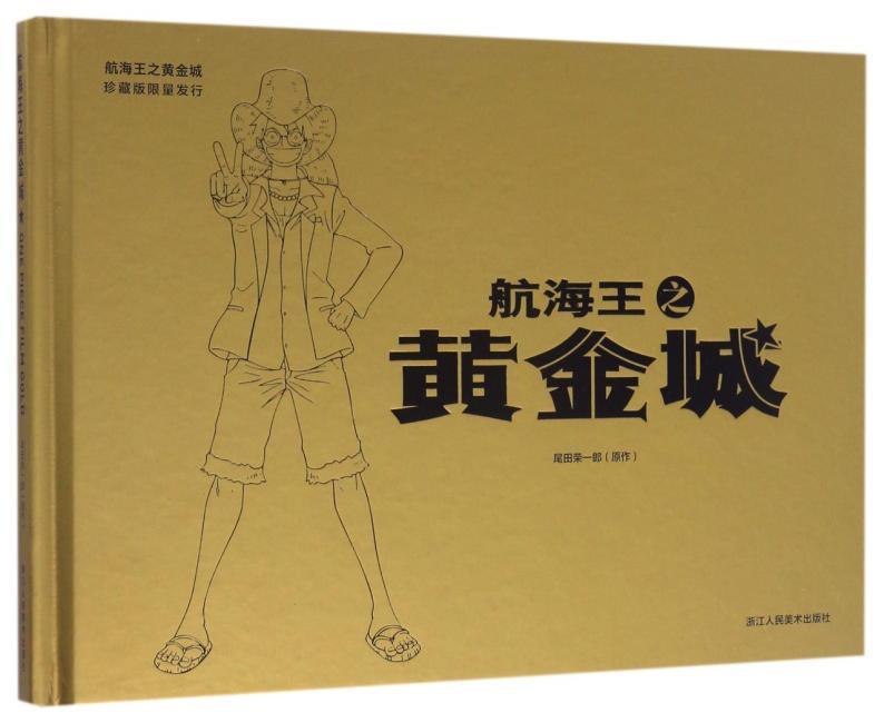 航海王之黄金城 珍藏版
