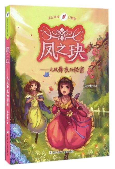玉米风铃幻想街:凤之玦——九凤舞衣的秘密