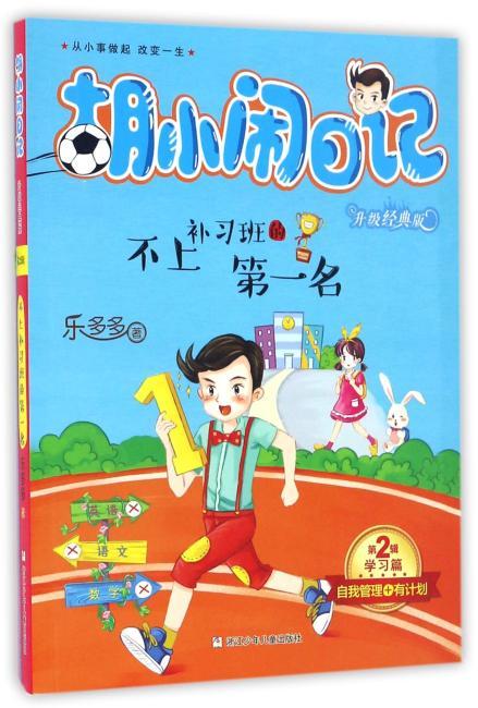 胡小闹日记升级经典版·学习篇:不上补习班的第一名