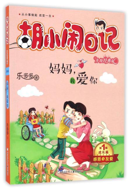 胡小闹日记升级经典版·成长篇:妈妈,我爱你