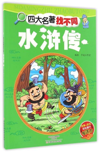 四大名著找不同:水浒传