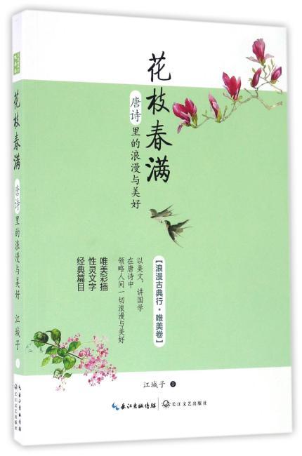 花枝春满——唐诗里的浪漫与美好(浪漫古典行·唯美卷)