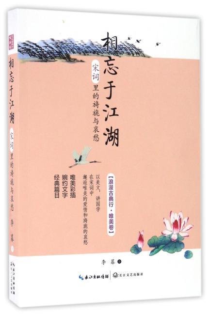 相忘于江湖——宋词里的旖旎与哀愁(浪漫古典行?唯美卷)