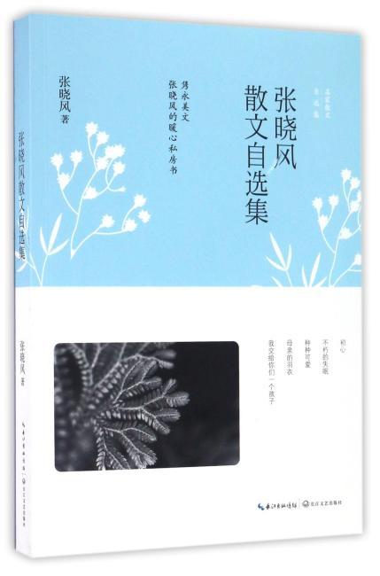 张晓风散文自选集(名家散文自选集系列)