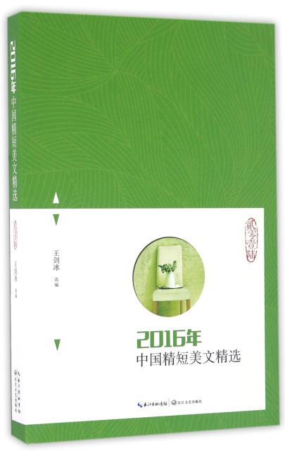 2016年中国精短美文精选