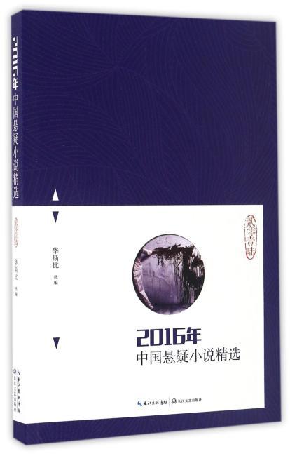 2016年中国悬疑小说精选